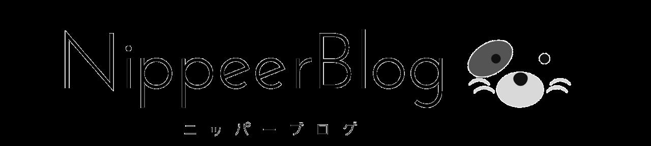 ニッパーブログ